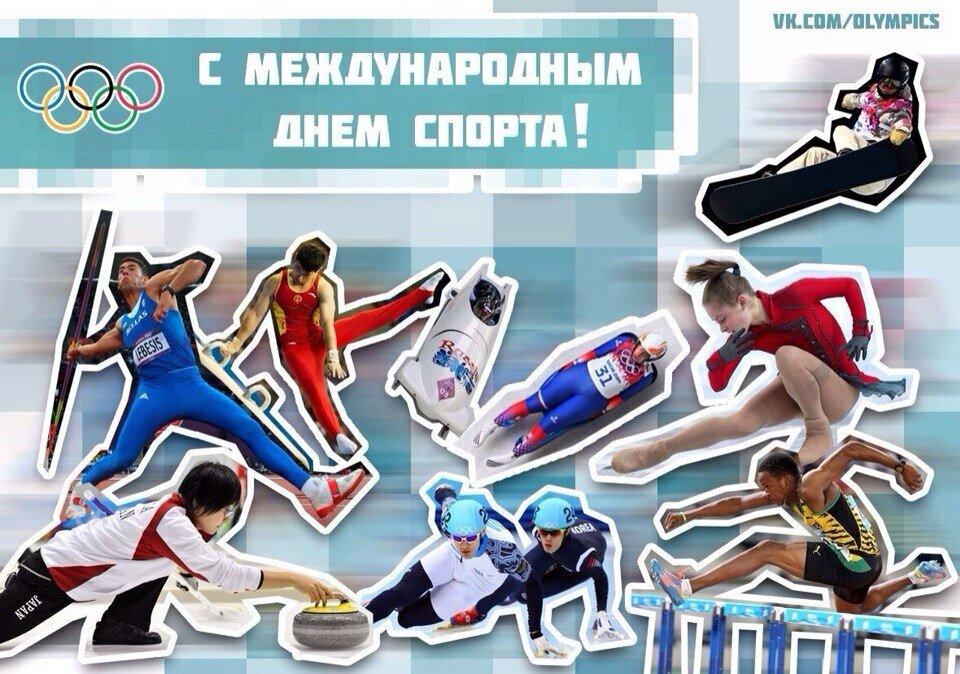 день спорта